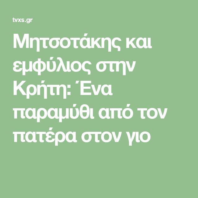 Μητσοτάκης και εμφύλιος στην Κρήτη: Ένα παραμύθι από τον πατέρα στον γιο