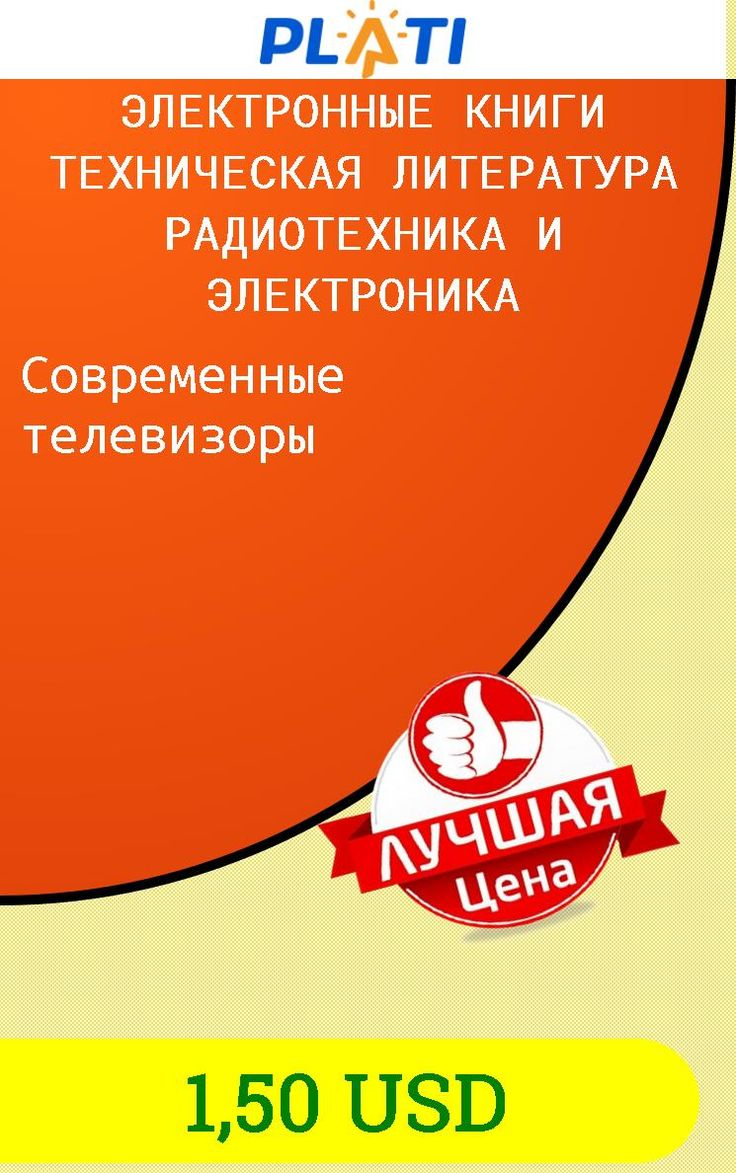 Современные телевизоры Электронные книги Техническая литература Радиотехника и электроника