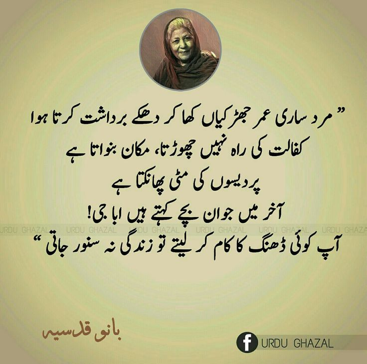 15 best bano qudsia images on pinterest quote true for Bano qudsia poetry