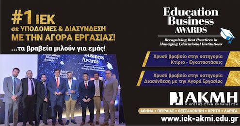 Το ΙΕΚ ΑΚΜΗ No1 σε Υποδομές & Διασύνδεση με την Αγορά Εργασίας #education #business #awards #iekakmi