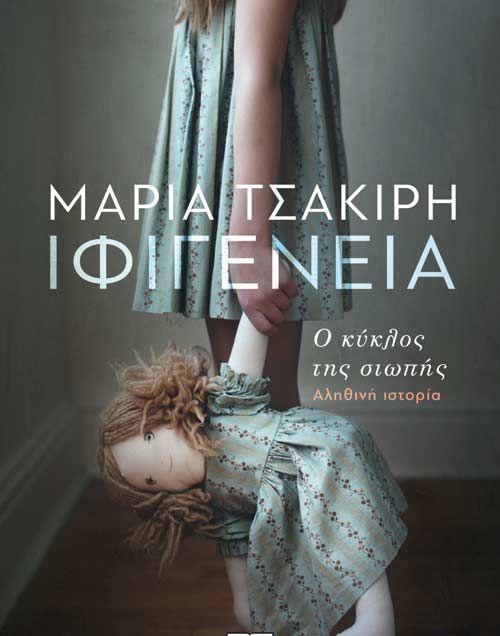 Σκληρό βιβλίο και όσο γνωρίζεις ότι είναι αληθινή ιστορία γίνεται ακόμη πιο σκληρό. Σκέφτηκα να προσπεράσω αυτές τις σκηνές μα πάλι πισωγύριζα. Πώς να τις προσπεράσεις όταν γνωρίζεις ότι η Ιφιγένεια της διπλανής πόρτας τα βίωσε κι έγινε σμπαράλια η ζωή της; Πώς να μη θαυμάσεις αυτό το κορίτσι με την απίστευτη δύναμη, που η κοινωνία της γύρισε τη πλάτη;