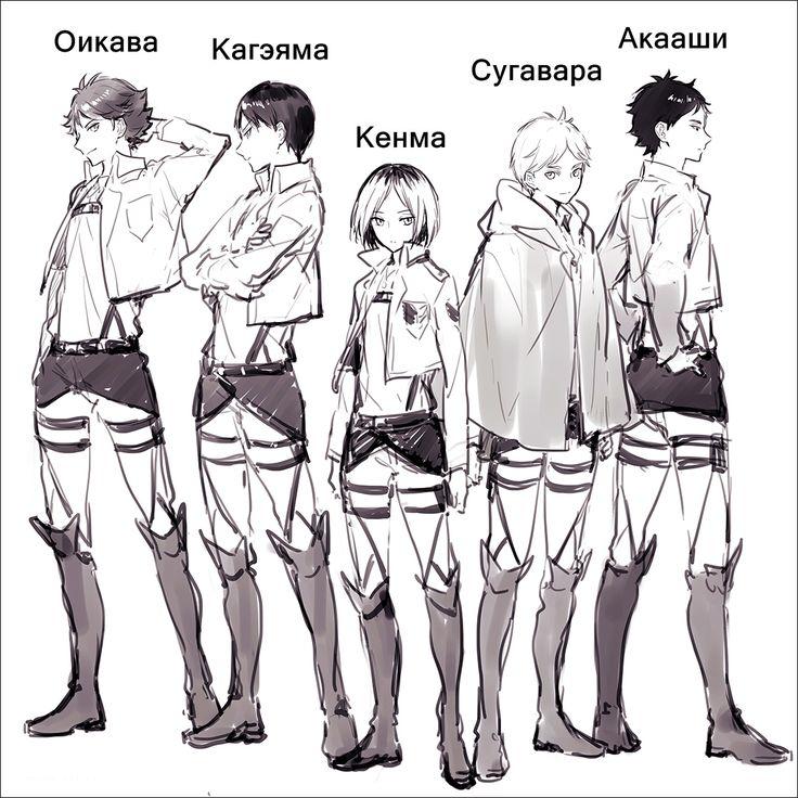 Haikyuu!! - Ooikawa, Kageyama, Kenma, Sugawara and Akaashi - Shingeki no Kyojin