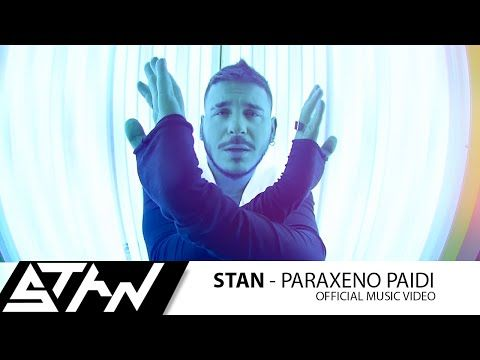 STAN - Παράξενο Παιδί | STAN - Paraxeno Paidi (Official Music Video HD) - YouTube