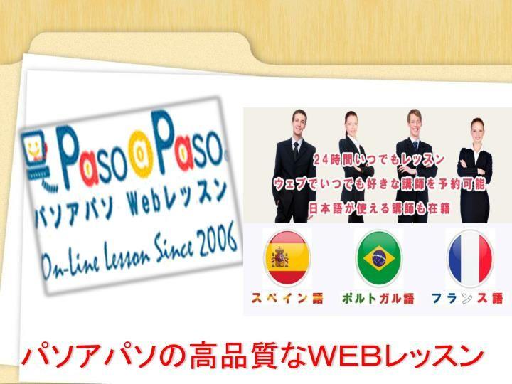2006年からスペイン語Webレッスンを提供しているパソアパソは、スペイン語のオンラインスクールの草分け的存在です。Webレッスンがまだ主流ではなかった頃から、パソコンやデジタルデバイスを使っていかに効率よく、心地よくスペイン語を学習していただけるかを追求しています。フォローする: http://www.espanolpasoapaso.com/