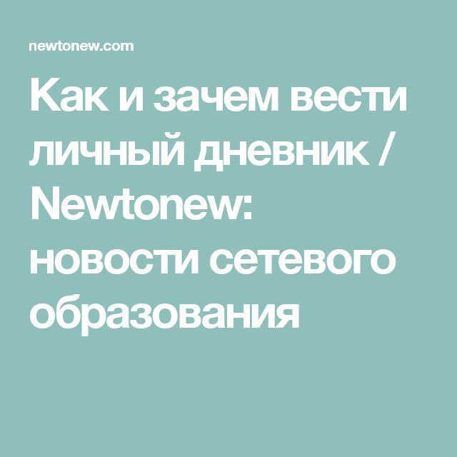 Как и зачем вести личный дневник / Newtonew: новости сетевого образования