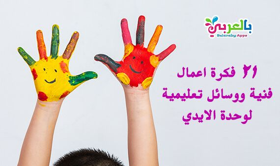21 فكرة اعمال فنية ووسائل تعليمية لوحدة الايدي انشطة وحدة الايدي رياض الاطفال بالعربي نتعلم In 2021 Drawing For Kids Little Girl Drawing Cute Little Boys