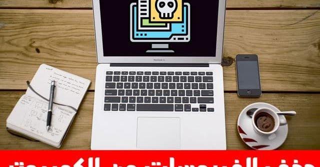 إذا كنت تستخدم نظام ويندوز أي كان اصداره ويندوز 7 او اصدار ويندوز 10 فأنت للأسف معرض للفيروسات على الكمبيوتر و لأسباب Computer Electronic Products Electronics
