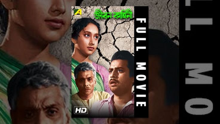 Movie: Jiban Kahini  Language: Bengali  Genre: Drama,Classic Producer: Rathin Tarafdar Director: Rajen Tarafdar Story: Shaktipada Rajguru Cinematographer: Anil Gupta Music Director: Prabir Mazumdar Lyricist: Pulak Banerjee Playback: Hemanta Mukherjee, Arati Mukherjee Release: 1964 Star Cast: Sandya Roy, Anup Kumar, Bhanu Bandopadhyay, Jahar Ganguly,Tarun Kumar, Renuka Roy,Manmath Mukherjee, Bikash Roy, Sita Mukherjee, Arun Roy.