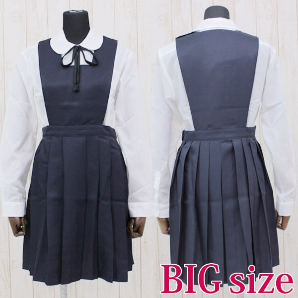 Private girls' junior high and high school uniform (old winter clothes) BIG cosplay cute å … – 楽天市場ランキング (Rakuten Ranking) 일본쇼핑 라쿠텐 순위