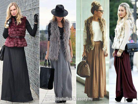 с чем носить длинную юбку зимой меховой жилет