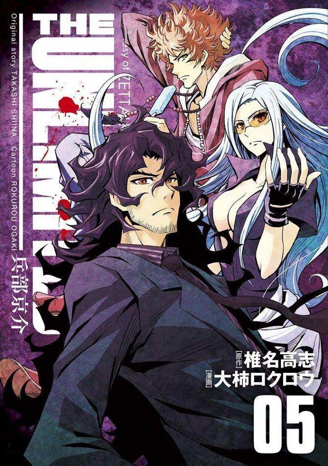 Finaliza el Manga de Courtesy of Zettai Karen Children: The Unlimited - Hyoubu Kyousuke.