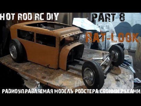 Hot Rod RC DIY | Rat-look | Корка | Часть 8 - YouTube