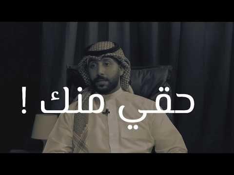 راح آخذ حقي منك محمد آل سعيد في دقيقة Youtube Beanie Fashion Quotes