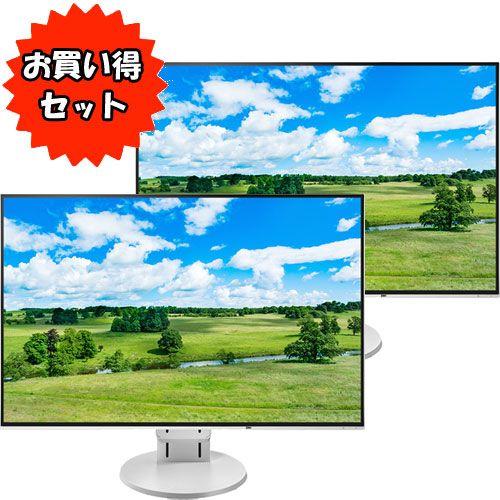 ★お得な2台セット★EV2456-RWT [61cm(24.1型)カラー液晶モニター FlexScan ホワイト:白色] 2台で ¥109,800(税込)