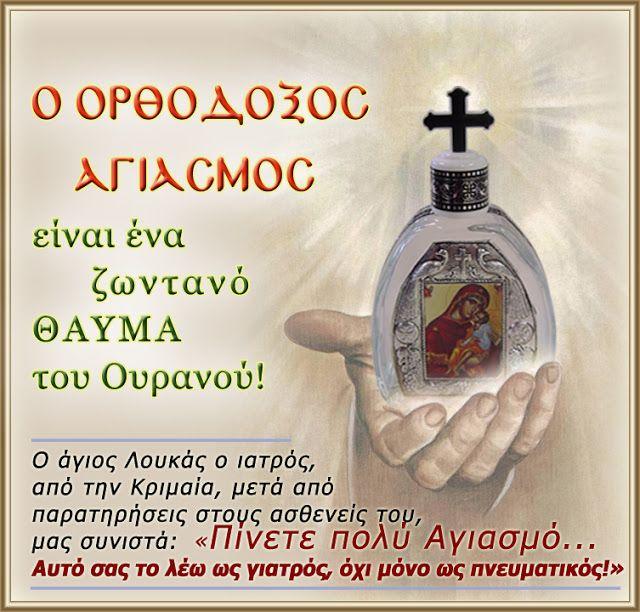 ~ΑΝΘΟΛΟΓΙΟ~ Χριστιανικών Μηνυμάτων!: Ο Ορθόδοξος Αγιασμός είναι ένα ζωντανό θαύμα του Ο...