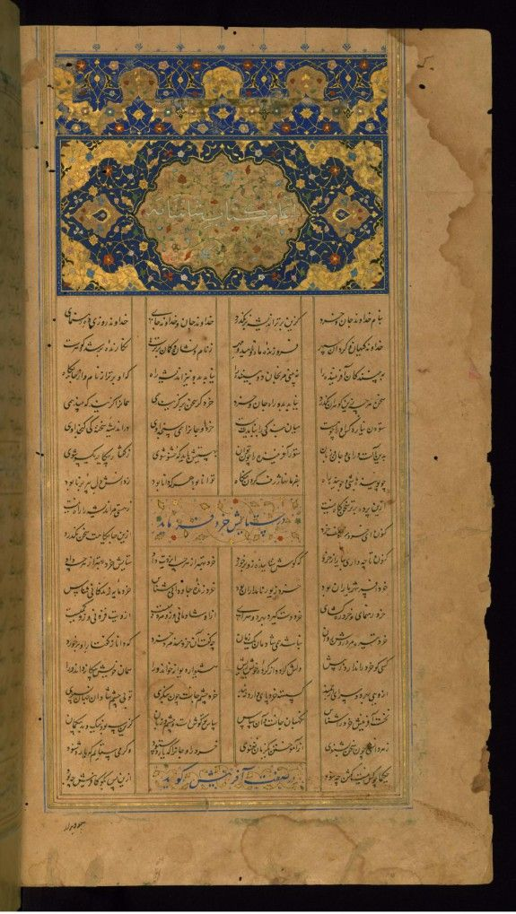 Incipit Page with Illuminated Ttlepiece