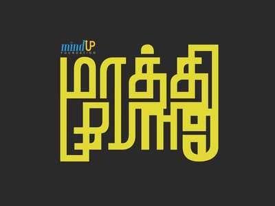 மாத்தி யோசி! - tamil typography by tharique azeez - dribbble on Tamil Font Design
