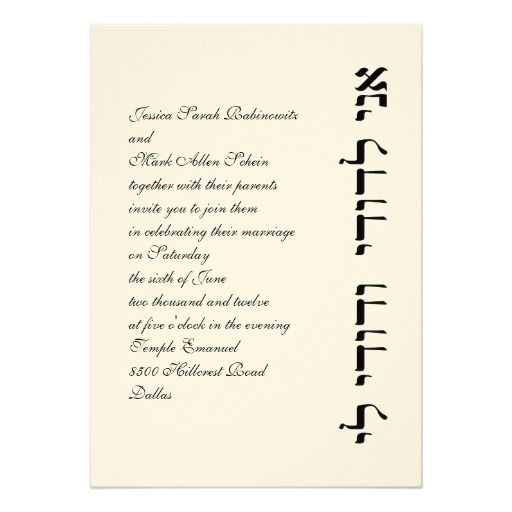 249 best Jewish Wedding Invitations images on Pinterest Jewish