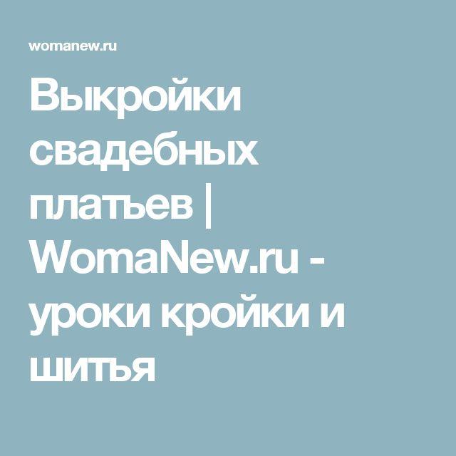 Выкройки свадебных платьев | WomaNew.ru - уроки кройки и шитья