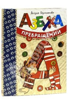 Дарья Герасимова - Азбука превращений обложка книги