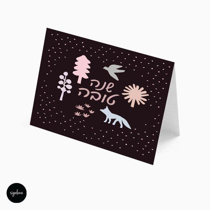 Greeting Card כרטיס ברכה לראש השנה Rosh Hashanah greeting card,  Pastel colors שנה טובה Pink envelope, Shana Tova, Free shipping by Sigaluna on Etsy