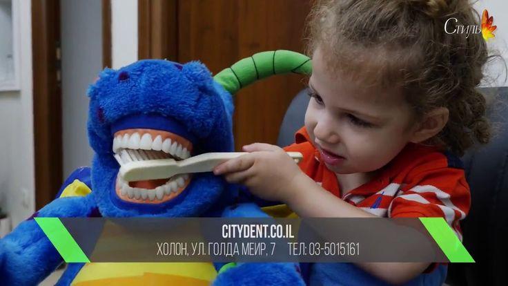 О зубных феях и зубных драконах - Секреты лечения для самых  маленьких.