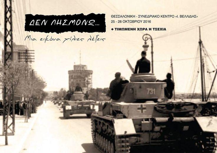 Δημιουργία - Επικοινωνία: Θεσσαλονίκη:Πρόσκληση στα εγκαίνια της ιστορικής έ...