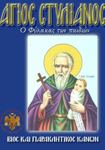 Orthodox Book of Saint Stylianos