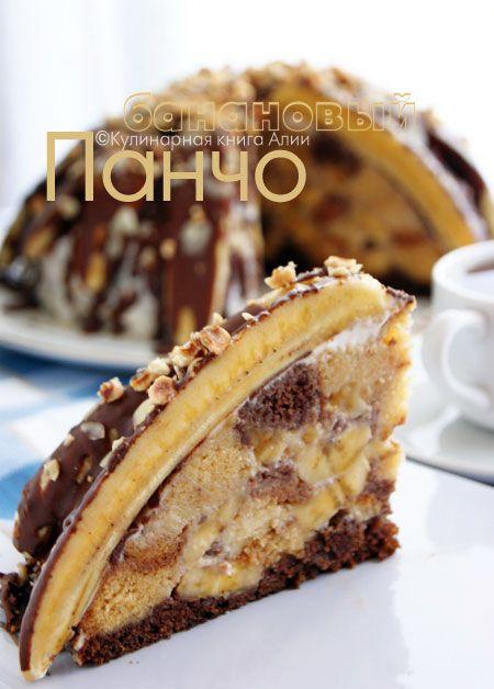 """Кулинарная книга Алии: 479. Торт """"Панчо"""" супер-банановый"""