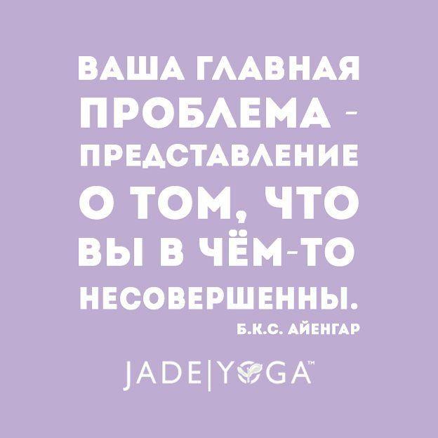 #jadeyoga_russia#jadeyoga#moscow#yoga#meditate#yogapose#yogi#fityoga#yogafitness#mat#mats#yogahealth#healthyoga#yogapractice#yogini#om#yogalove#йогиня#йога#asana#asanas#асаны#коврикдляйоги#намасте#йогамосква