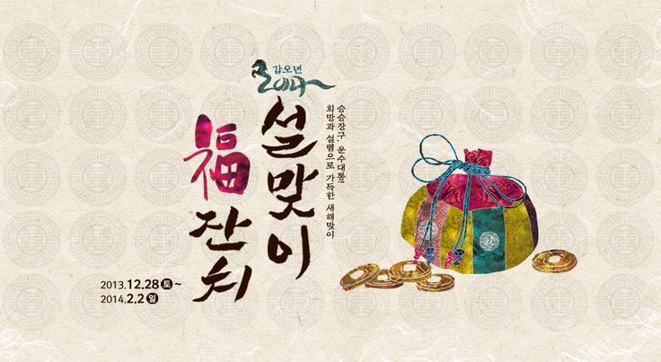 things to do over sullal in Seoul