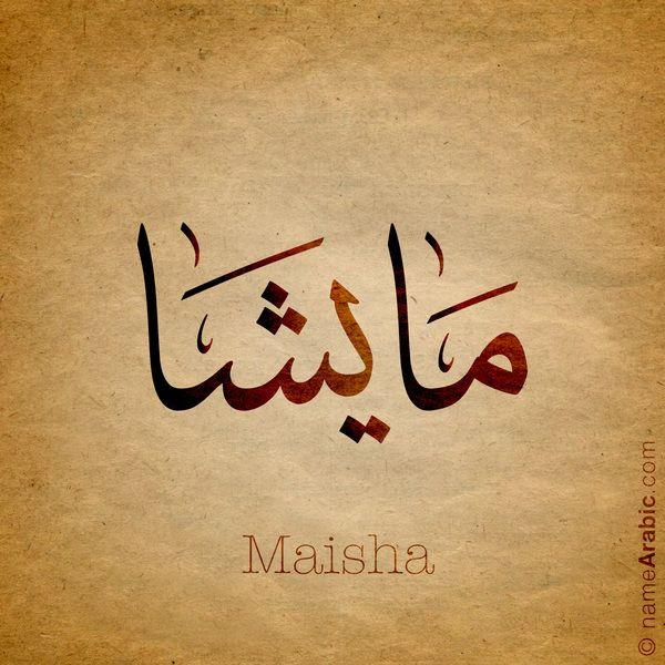Maisha Arabic Calligraphy Names Calligraphy Name Calligraphy Arabic Calligraphy