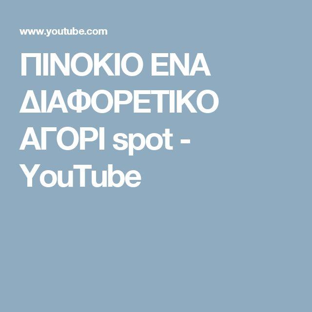 ΠΙΝΟΚΙΟ ΕΝΑ ΔΙΑΦΟΡΕΤΙΚΟ ΑΓΟΡΙ spot - YouTube