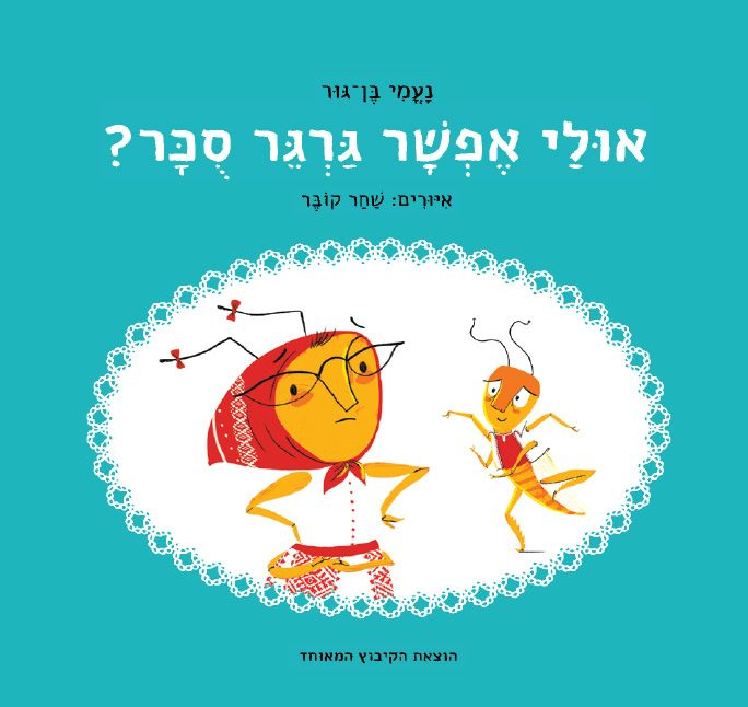"""Shahar Kober cover illustration for """"Can I Have a Grain of Sugar?"""", by Naomi Ben-Gur."""