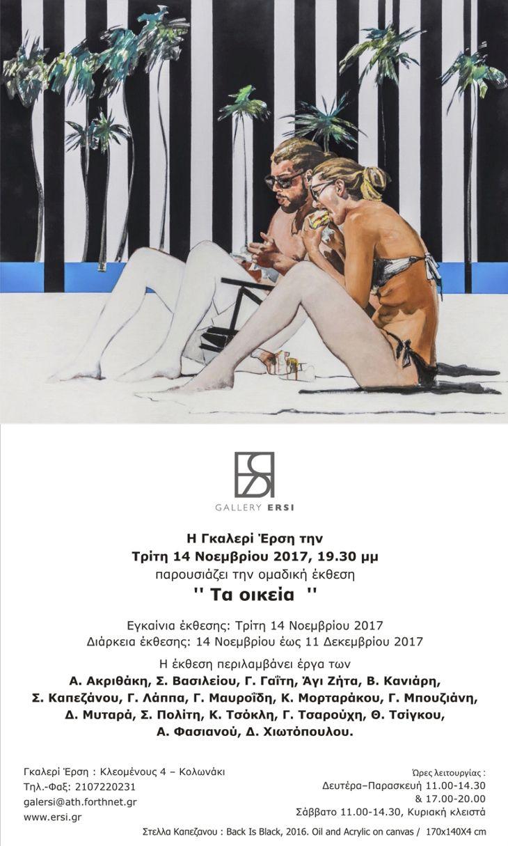 Η Γκαλερί Έρση την Τρίτη 14 Νοεμβρίου 2017, στις 19.30 μμ παρουσιάζει την ομαδική έκθεση ζωγραφικής- γλυπτικής , με τίτλο « Τα οικεία », η οποία θα διαρκέσει έως και τη Δευτέρα 11 Δεκεμβρίου 2017. Η έκθεση περιλαμβάνει έργα των : Α. Ακριθάκη, Σ.Βασιλείου, Γ.ΓαΪτη, Αγι Ζήτα,Β.Κανιάρη, Σ.Καπεζάνου,Γ.Λάππα, Γ.Μαυροίδη, Κ.Μορταράκου, Γ.Μπουζιάνη, Δ.Μυταρά, Σ.Πολίτη, Κ.Τσόκλη, Γ.Τσαρούχη, Θ.Τσίγκου, Α.Φασιανού, Δ.Χιωτόπουλου #στελλακαπεζανου #stellakapezanou