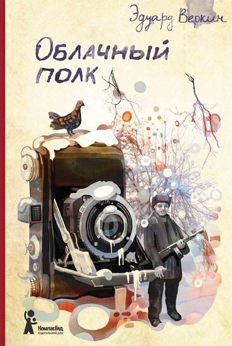 Мы очень мало пишем о книгах для подростков, и вот как раз сегодня об одной такой я расскажу. Это книга «Облачный полк» Эдуарда Веркина издательства @ph_kompasgid @kompasguide @kompasgid. http://www.labirint.ru/books/360547/?p=21234  Взяв в руки, я сначала скептически поморщилась. В самом деле? Ну что может написать о войне человек, которому чуть-чуть за сорок? Меня даже не очень убедили слова из предисловия Ксении Молдавской: «Прежде чем эта книга появилась в том виде, в каком вы держите…