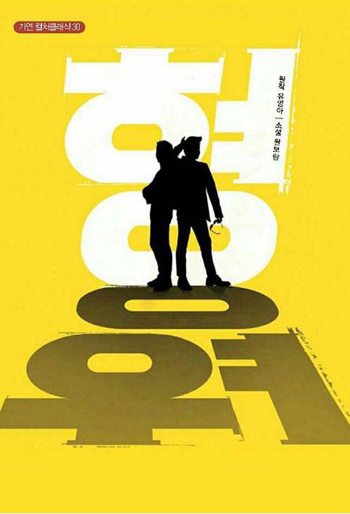 The Brother 형 K-Movie Novel Book Korean Edition Cho Jung Seok Do Kyung Soo D.O.
