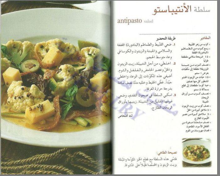Pin By Ramya On وصفات الشوربة الحساء الإدام Soups Antipasto Salad Antipasto Salad