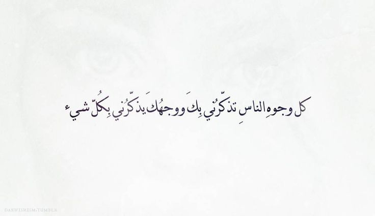 """""""The faces of all people remind me of you, and your face reminds me of everything."""" #MahmoudDarwish #Mahmoud_Darwish #Lit #Literature #Poetry #arabic #Love #Quote #محمود_درويش #درويشيات #ادب #عربي #شعر #ادبيات #اقتباس #حب"""
