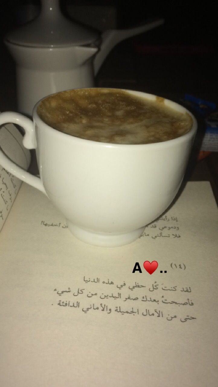 سنابات تصويري Words Quotes Arabic Quotes Quotations