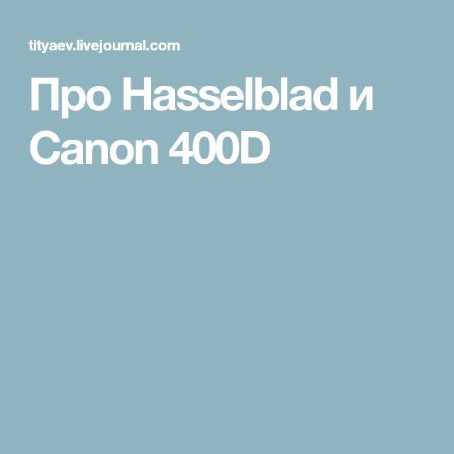 Про Hasselblad и Canon 400D