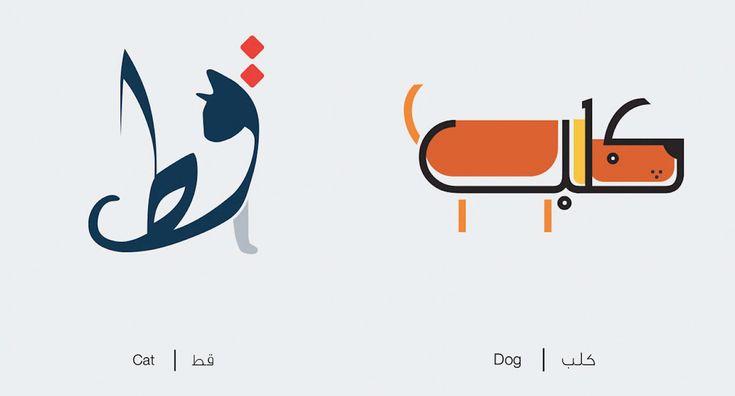 La lingua araba come non l'abbiamo mai vista, diventa un gioco che favorisce l'integrazione