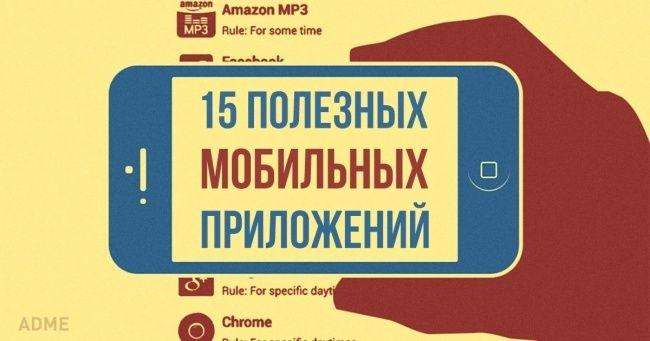 15 мобильных приложений, которые упростят вашу жизнь