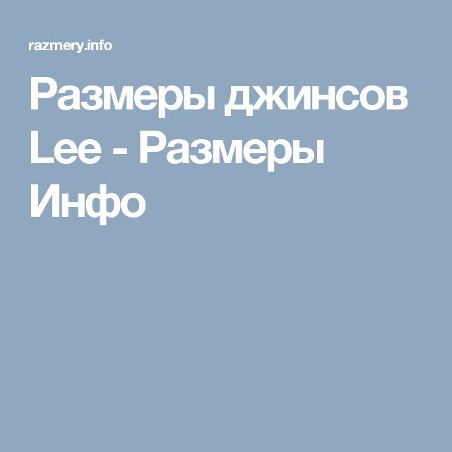 Размеры джинсов Lee - Размеры Инфо