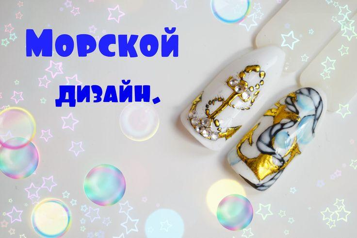 Дизайн ногтей! Морская тематика!