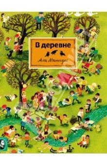 Али Митгуш - В деревне обложка книги
