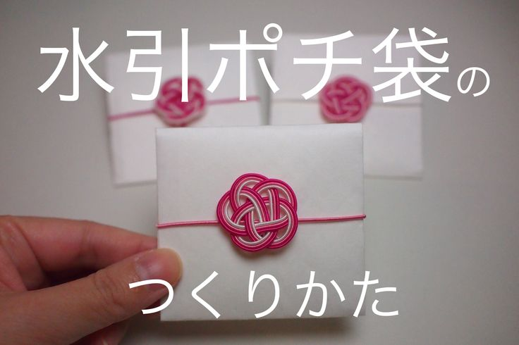 DIY!! Mizuhiki 水引ポチ袋の作り方 梅むすび編 - YouTube