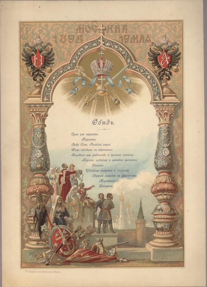 Menu card from coronation of Tsar Nicholas II