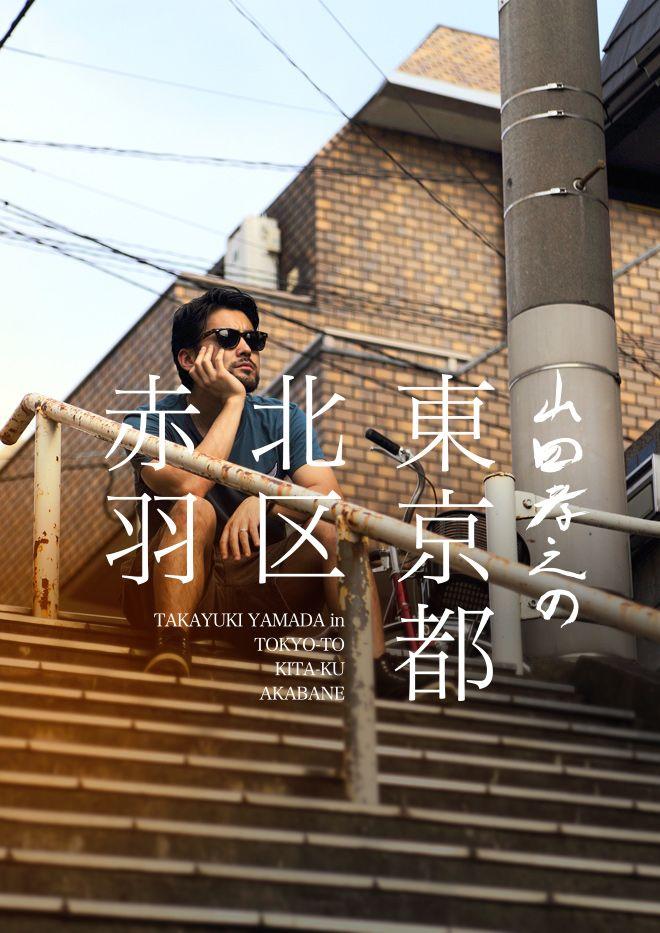 山田孝之の東京都北区赤羽:テレビ東京