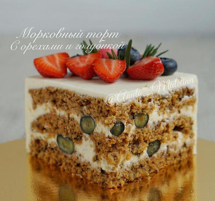Наконец-то у меня хватило сил, терпения и времени запечатлеть свои разрезы))) На фото пряно-морковный #торт с грецкими орехами, фундуком и свежей голубикой! Этот торт входит в наборы ассорти. Наборы сегодня большие, как один стандартный торт, только из четырёх разных половинок. ⛔️⛔️⛔️ Наборы закончились ⛔️⛔️⛔️ #mоumopmы